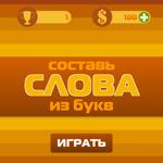 Игры составлять слова – играть онлайн в составление из букв