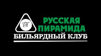 """Бильярдный клуб """"РУССКАЯ ПИРАМИДА""""."""