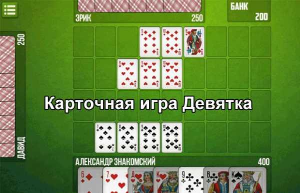 Игры карты девятка играть бесплатно без регистрации казино макао кто выиграл