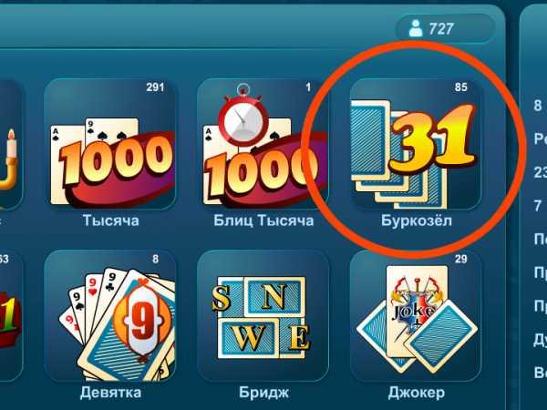 Вольты в карточной игре очко