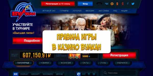 Правила игры в интернет казино